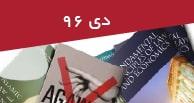 تازههای کتابهای خارجی دیماه 96