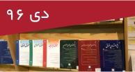 مقالات حقوقی فارسی دیماه 96