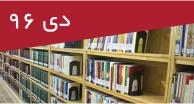 تازه های کتاب های فارسی ـ دی 96