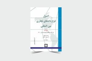اصول قراردادهای تجاری بينالمللی - انتشارات حقوقی شهر دانش