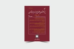 مجله پژوهشهای حقوق جزا و جرمشناسی شماره 10