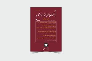 مجله پژوهشهای حقوق جزا و جرمشناسی شماره 7