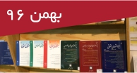 تازه های مقالات ـ بهمن 96