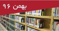 تازه های کتاب های فارسی ـ بهمن 96