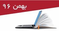تازه های کتاب های لاتین ـ بهمن 96