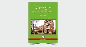 جرح داوران ديوان داوری دعاوی ايران و آمريكا - انتشارات حقوقی شهر دانش