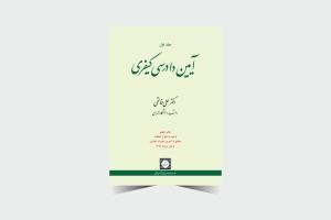 جلد فارسی آیین دادرسی کیفری ـ جلد اول ـ چاپ 40 ـ خالقی