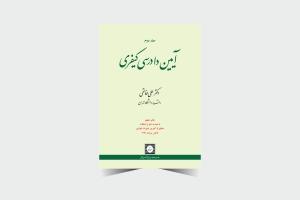 جلد فارسی آیین دادرسی کیفری ـ جلد دوم ـ چاپ 40 ـ خالقی