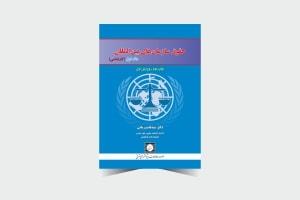 کتاب حقوق سازمانهای بینالمللی
