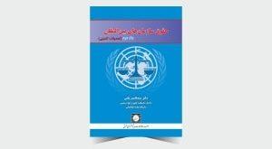 حقوق سازمانهای بینالمللی - جلد دوم - انتشارات حقوقی شهر دانش