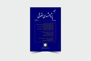 مجله پژوهشهای حقوقی ـ شماره 2