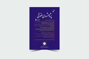 مجله پژوهشهای حقوقی ـ شماره 5