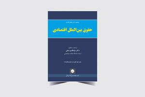 کتاب حقوق بین الملل اقتصادی- چ 9