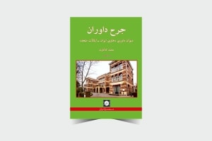 جرح داوران ديوان داوري دعاوي ايران و آمريكا ـ چاپ 4 ـ کاکاوند