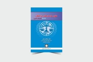 حقوق سازمان-های بین-المللی ـ جلد 2ـ چاپ 1 ـ زمانی