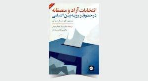 انتخابات آزاد منصفانه - انتشارات حقوقی شهر دانش