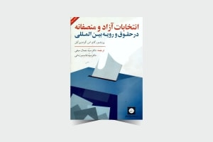 انتخابات آزاد منصفانه ـ دکتر جمالی سیفی