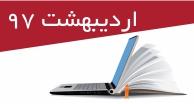 تازههای پایاننامههای خارجی اردیبهشتماه 97