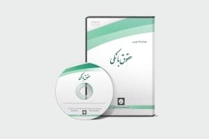 فیلم کارگاه آموزشی حقوق بانکی