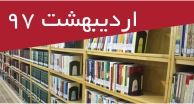 تازه های کتاب های فارسی اردیبهشت 97