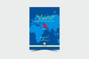 مبانی حقوق جزای بینالملل