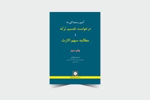 آیین رسیدگی به درخواست تقسیم ترکه و مطالبه سهمالارث ـ چاپ 3 ـ قربانیان