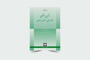 تأمين اجتماعي، مقدمهاي بر اصول اساسي ـ چاپ 1 ـ فیروزمندی ـ احمدی