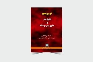 تروریسم حقوق بشر و حقوق بشردوستانه ـ چاپ 1 ـ عبدالهی