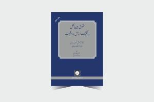 حقوق بینالملل دیالکتیک ارزش و واقعیت ـ چاپ 2 ـ شهبازی