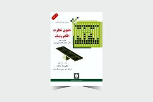 حقوق تجارت الكترونيك ـ چاپ 4 ـ زرکلام