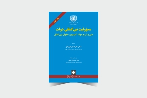 مسئولیت بینالمللی دولت ـ چاپ 9 ـ ابراهیم گل
