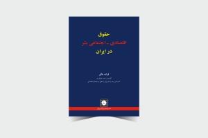 حقوق اقتصادي ـ اجتماعي بشر در ايران ـ چاپ 1 ـ هکی