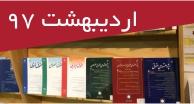 تازههای مقالات فارسی اردیبهشتماه 97