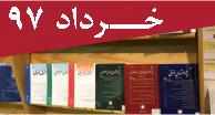 مقالات حقوقی فارسی خردادماه 97