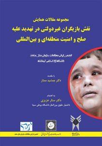 مجموعه مقالات همایش نقش بازیگران غیردولتی در تهدید علیه صلح و امنیت منطقه ای و بین المللی ـ جلد فارسی ـ 22-05-97