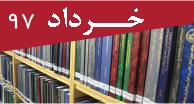 تازههای پایاننامههای فارسی خرداد 97