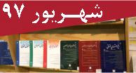 مقالات حقوقی فارسی شهریورماه 97
