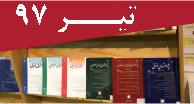 مقالات حقوقی فارسی تیرماه 97