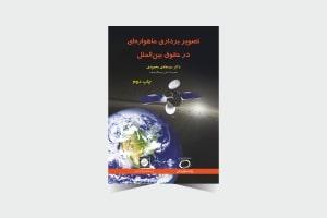 تصويربرداري ماهوارهاي در حقوق بينالملل ـ چاپ 2 ـ محمودی