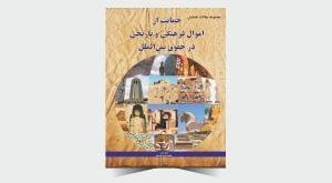 حمایت از اموال فرهنگی و تاریخی در حقوق بینالملل ـ چاپ 1
