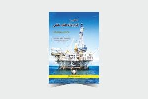 آشنایی با قراردادهای نفتی ـ چاپ 2 ـ کاظمی نجف آبادی-min