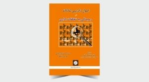 اصول دادرسی عادلانه در رسیدگی به تخلفات اداری ـ چاپ 1 ـ فتاح ابراهیمی-min