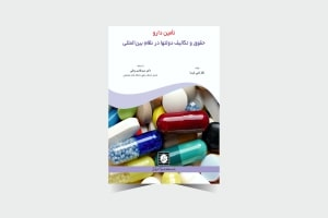 تأمین دارو ـ چاپ 1 ـ نامی پارسا-min