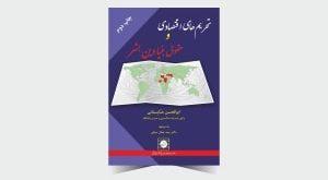 تحریمهای اقتصادی و حقوق بنیادین بشر ـ چاپ 2 ـ عنابستانی