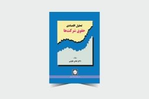 تحلیل اقتصادی حقوق شرکتها ـ چاپ 1 ـ طوسی-min