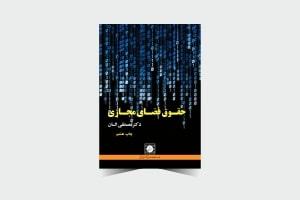 حقوق فضای مجازی ـ چاپ 8 ـ السان-min