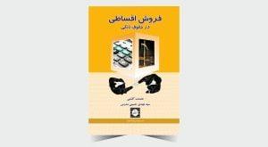 فروش اقساطی در حقوق بانکی ـ چاپ 1 ـ گلشنی-min