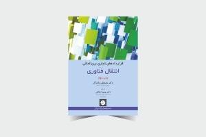 قراردادهای تجاری بینالمللی (انتقال فناوری) ـ چاپ 2 ـ ماندگار-min