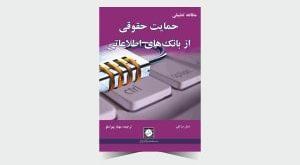 مطالعه تطبیقی حمایت حقوقی از بانکهای اطلاعاتی ـ چاپ 1 ـ بهراملو-min