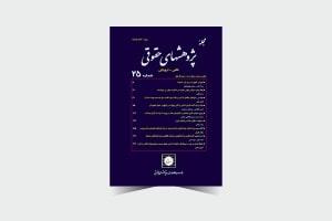 مجله پژوهشهای حقوقی شماره 25